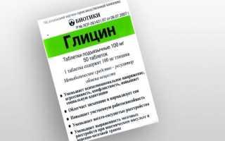 Глицин снижает давление или нет