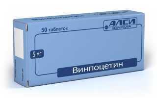 Винпоцетин снижает давление или нет