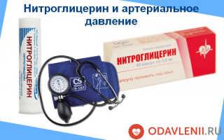 Можно ли принимать нитроглицерин при пониженном давлении