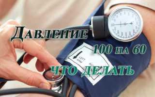Артериальное давление 103 на 63