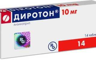 Диротон таблетки от давления