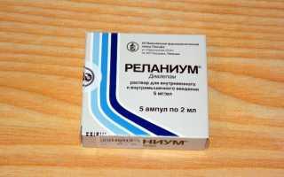 Реланиум рецепт в ампулах