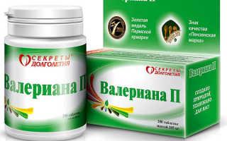 Валерьянка зеленые таблетки