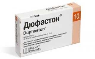 Дюфастон для остановки маточного кровотечения