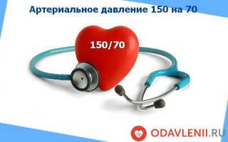 Если артериальное давление 150 на 70 что можно применить