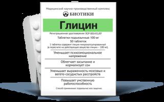 Глицин премиум инструкция по применению