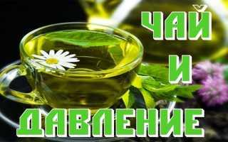 Можно ли зеленый чай при гипертонии