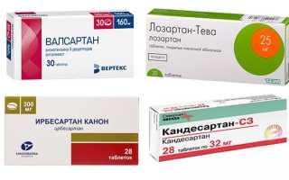 Группа сартанов для лечения гипертонии