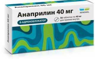 Бисопролол и анаприлин в чем разница