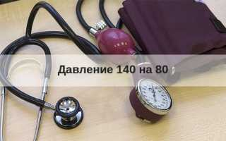 Артериальное давление 140 на 80